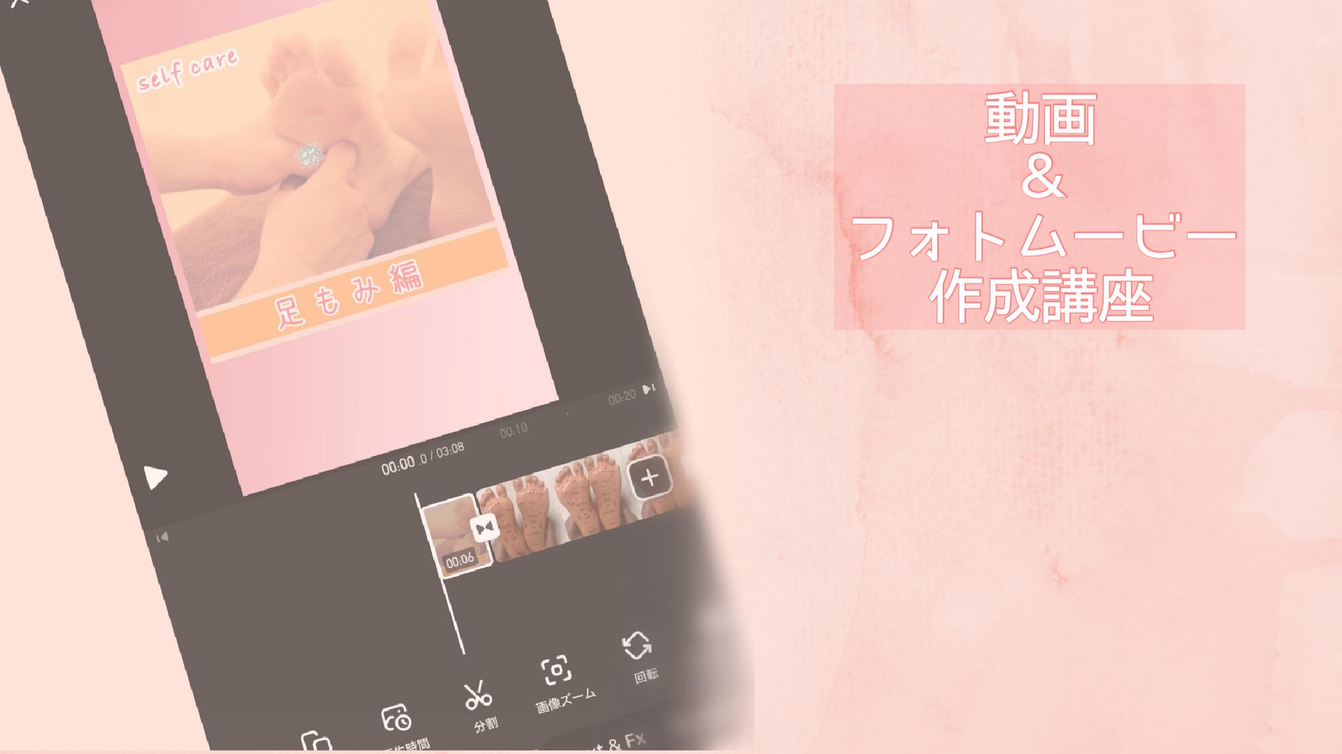 動画編集&フォトムービー作成講座
